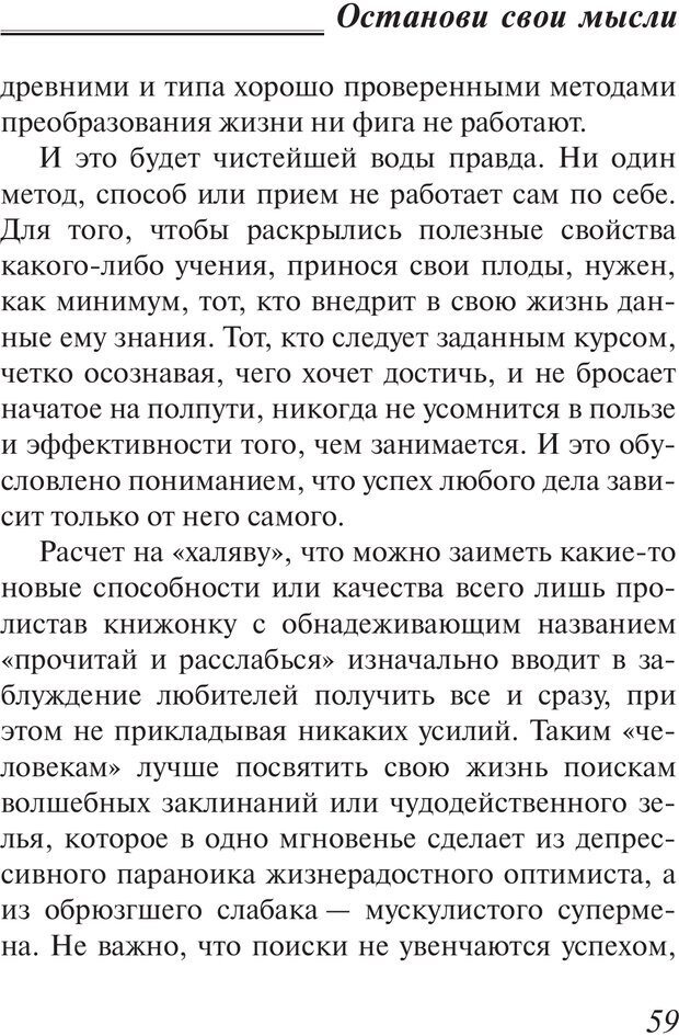 PDF. Пособие по пользованию жизнью. Рай О. Страница 56. Читать онлайн