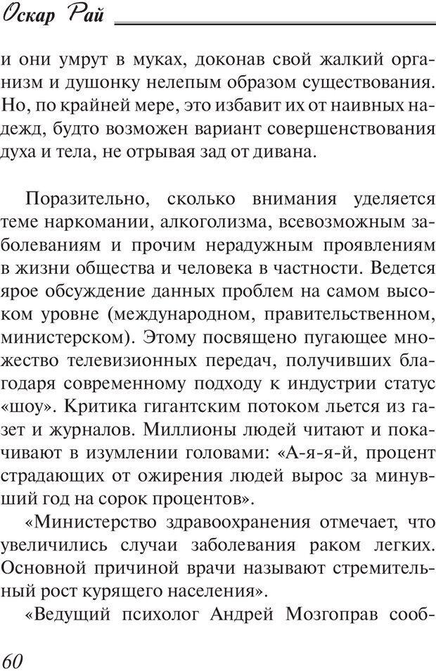 PDF. Пособие по пользованию жизнью. Рай О. Страница 57. Читать онлайн