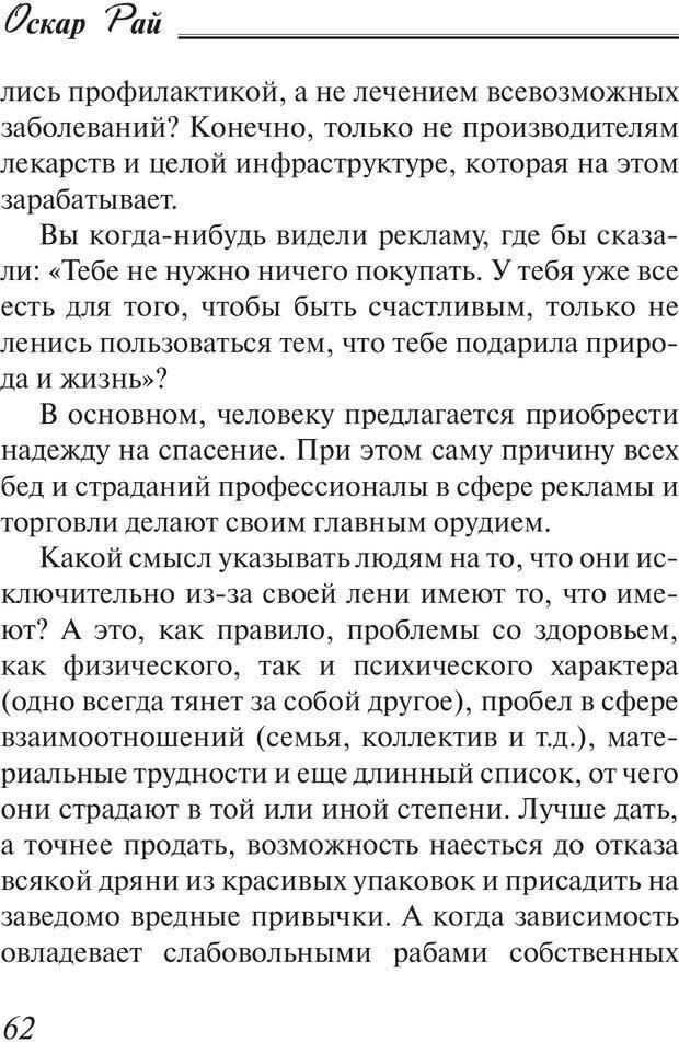 PDF. Пособие по пользованию жизнью. Рай О. Страница 59. Читать онлайн
