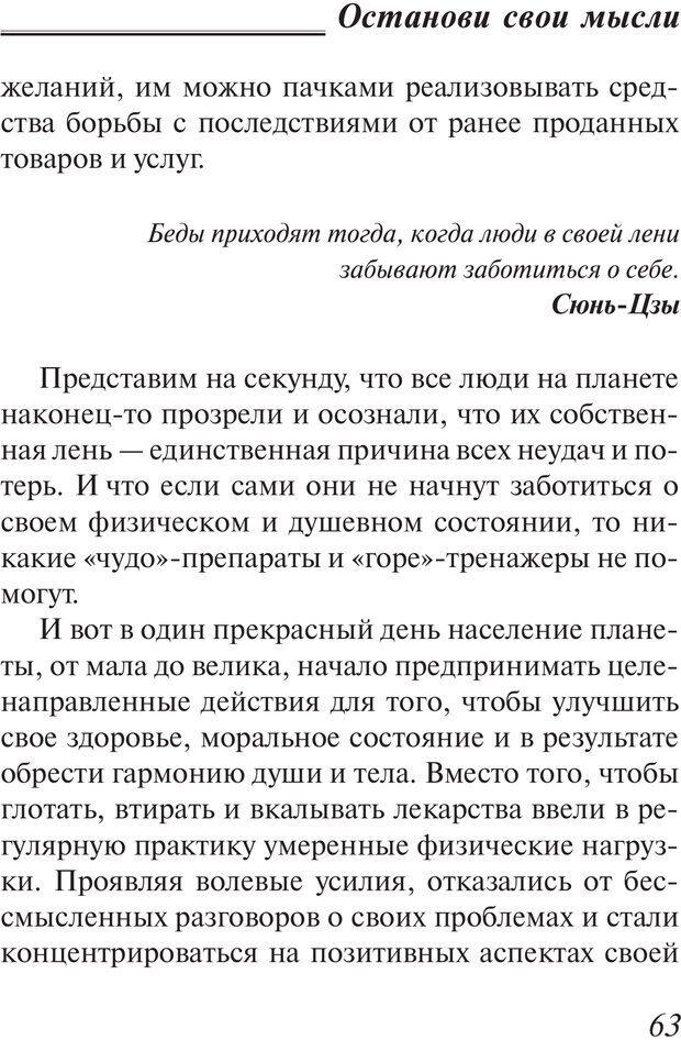 PDF. Пособие по пользованию жизнью. Рай О. Страница 60. Читать онлайн