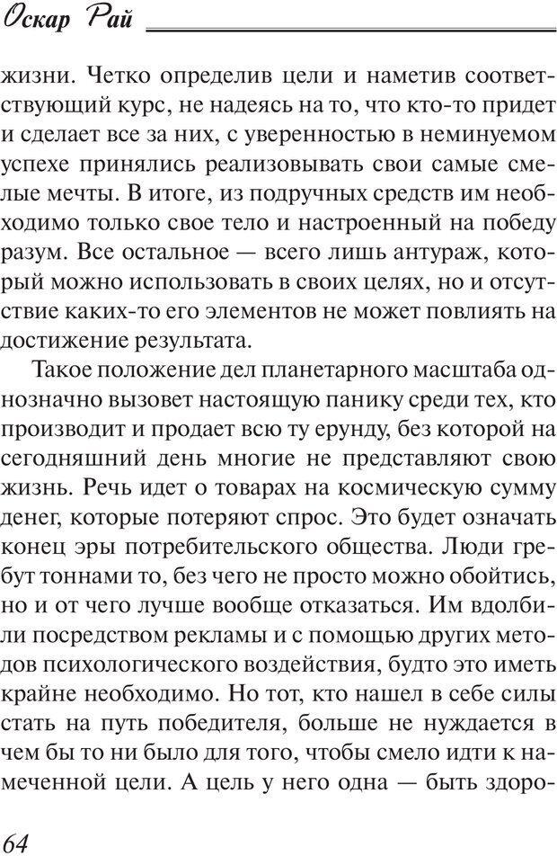 PDF. Пособие по пользованию жизнью. Рай О. Страница 61. Читать онлайн