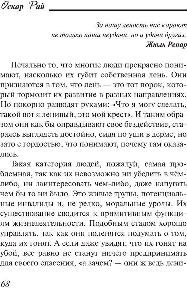 PDF. Пособие по пользованию жизнью. Рай О. Страница 65. Читать онлайн