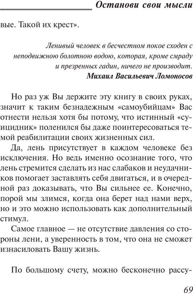 PDF. Пособие по пользованию жизнью. Рай О. Страница 66. Читать онлайн
