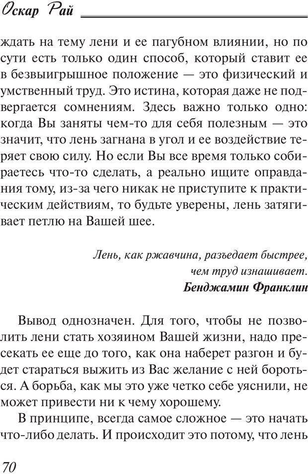 PDF. Пособие по пользованию жизнью. Рай О. Страница 67. Читать онлайн