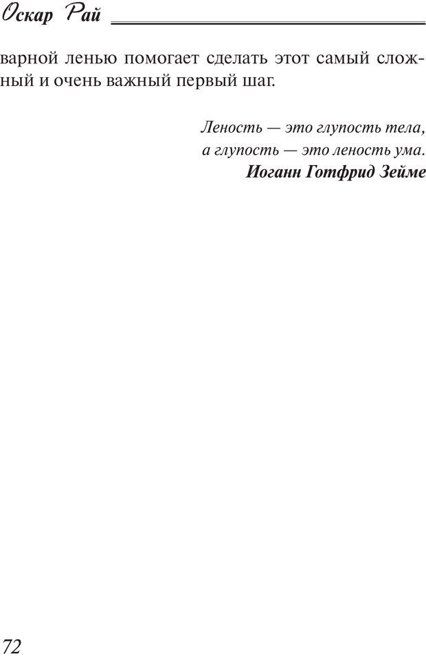 PDF. Пособие по пользованию жизнью. Рай О. Страница 69. Читать онлайн
