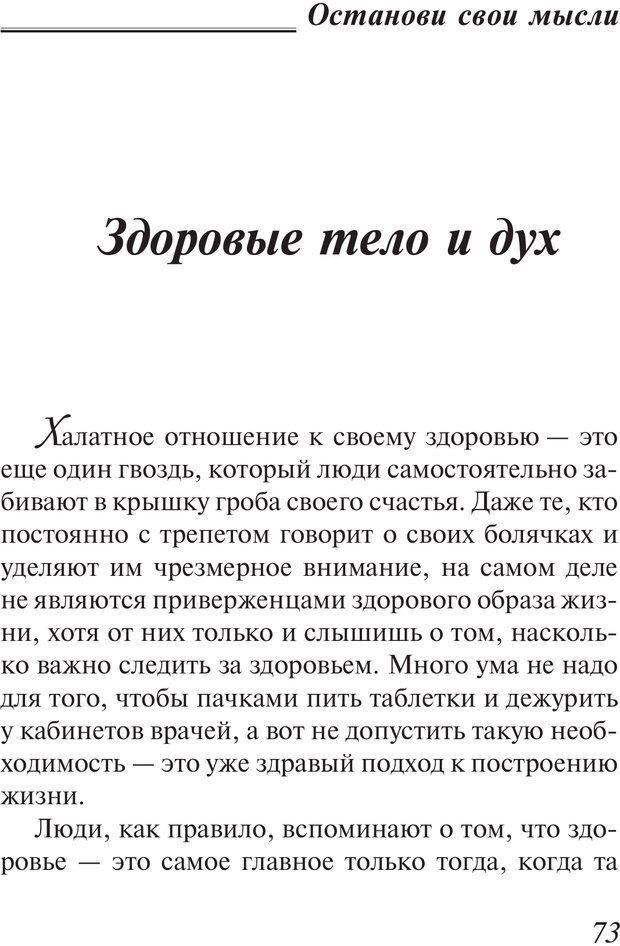 PDF. Пособие по пользованию жизнью. Рай О. Страница 70. Читать онлайн