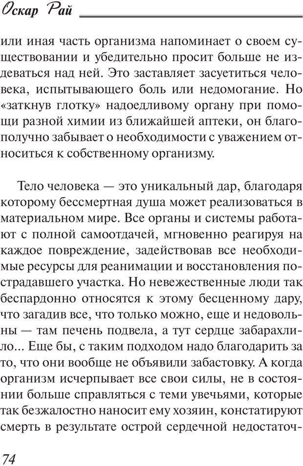 PDF. Пособие по пользованию жизнью. Рай О. Страница 71. Читать онлайн