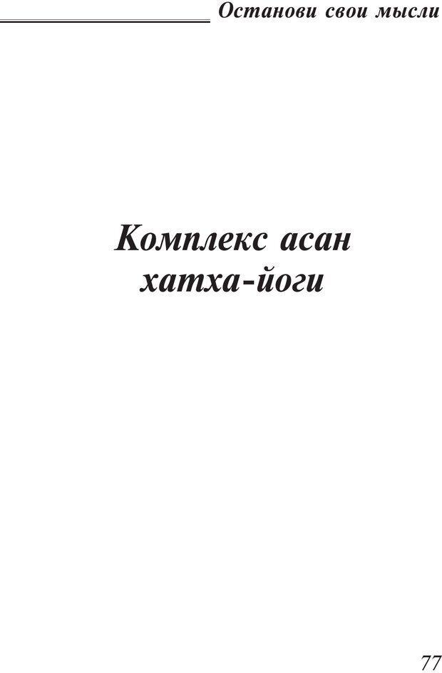 PDF. Пособие по пользованию жизнью. Рай О. Страница 74. Читать онлайн