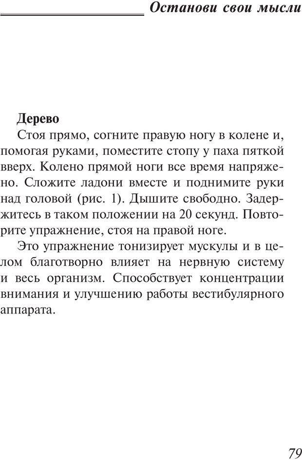 PDF. Пособие по пользованию жизнью. Рай О. Страница 76. Читать онлайн