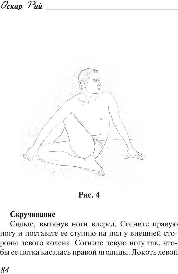 PDF. Пособие по пользованию жизнью. Рай О. Страница 81. Читать онлайн