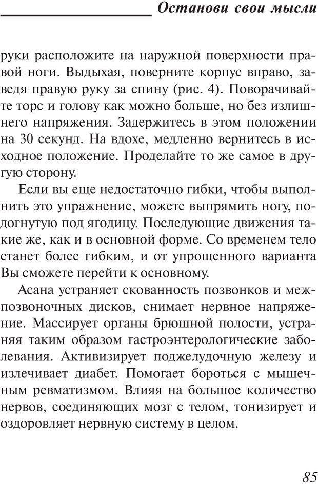 PDF. Пособие по пользованию жизнью. Рай О. Страница 82. Читать онлайн