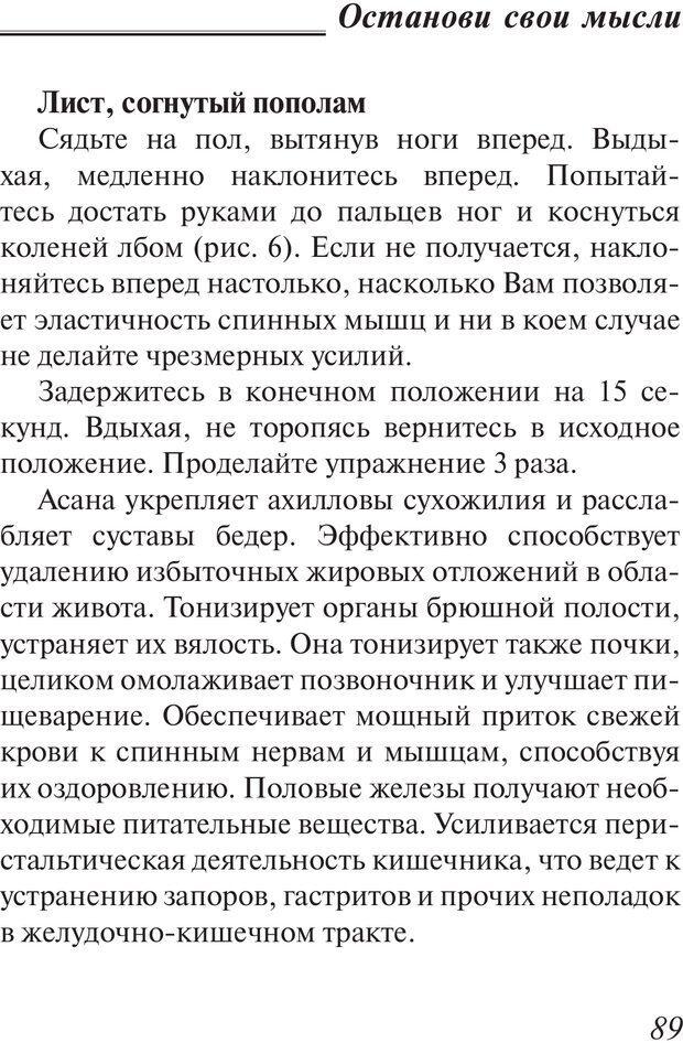 PDF. Пособие по пользованию жизнью. Рай О. Страница 86. Читать онлайн
