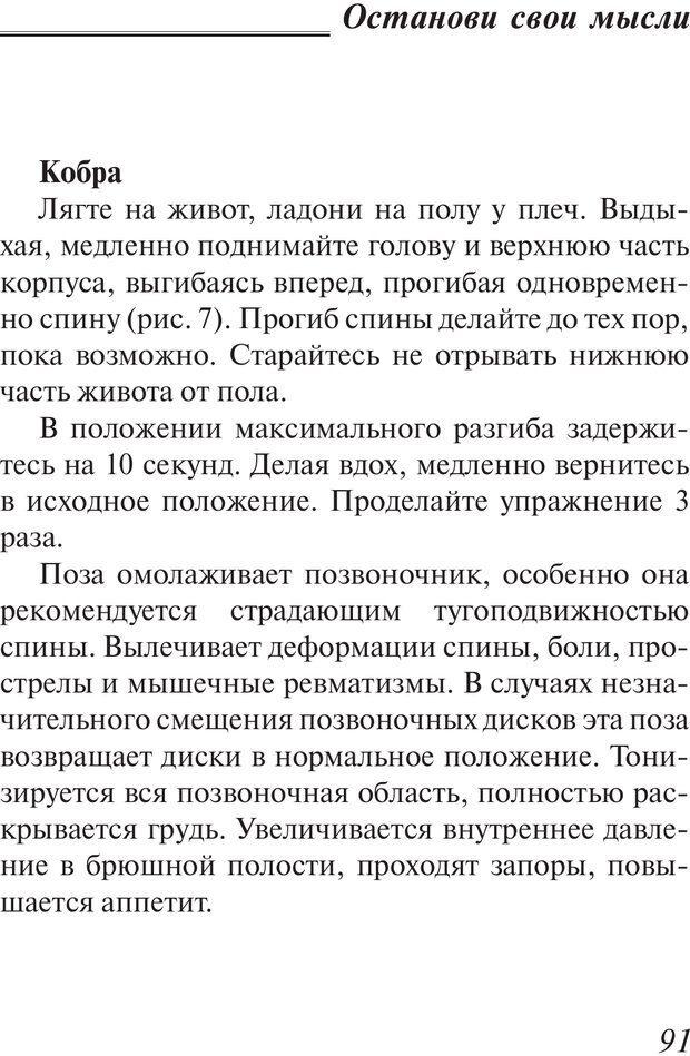 PDF. Пособие по пользованию жизнью. Рай О. Страница 88. Читать онлайн