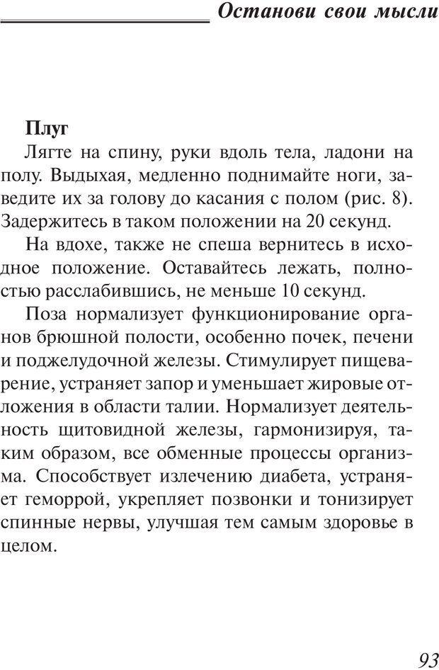 PDF. Пособие по пользованию жизнью. Рай О. Страница 90. Читать онлайн