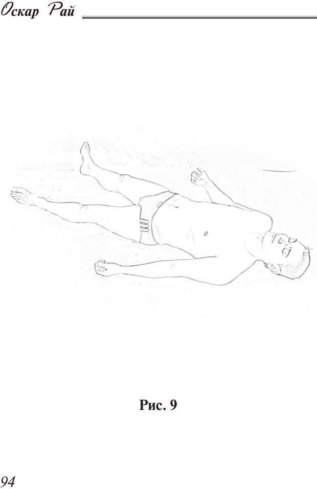 PDF. Пособие по пользованию жизнью. Рай О. Страница 91. Читать онлайн