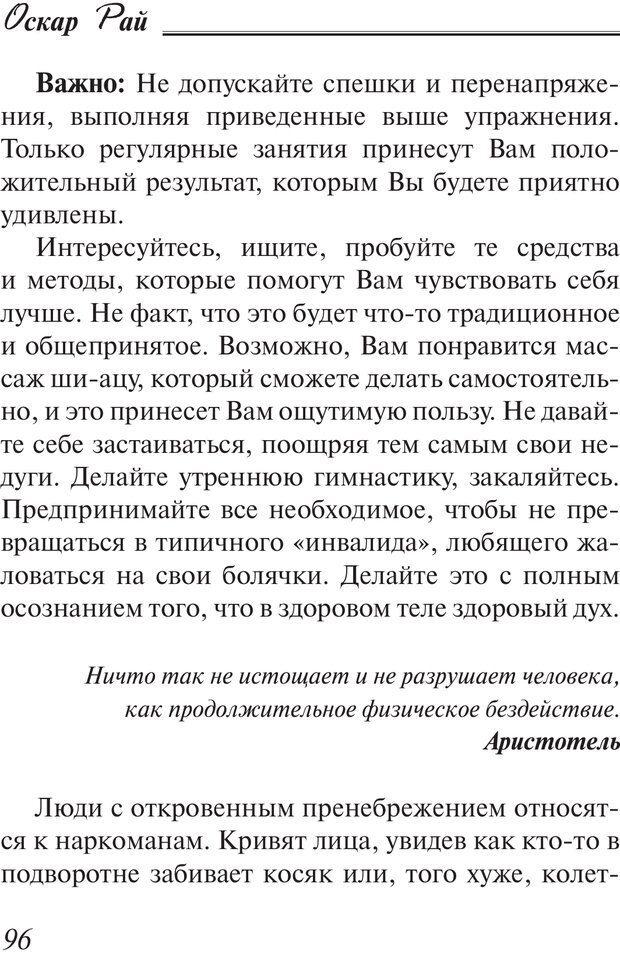 PDF. Пособие по пользованию жизнью. Рай О. Страница 93. Читать онлайн