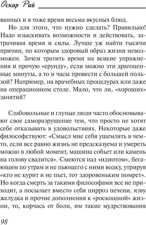 PDF. Пособие по пользованию жизнью. Рай О. Страница 95. Читать онлайн