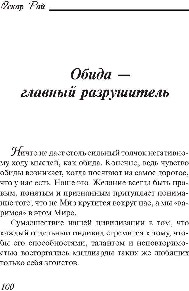 PDF. Пособие по пользованию жизнью. Рай О. Страница 97. Читать онлайн