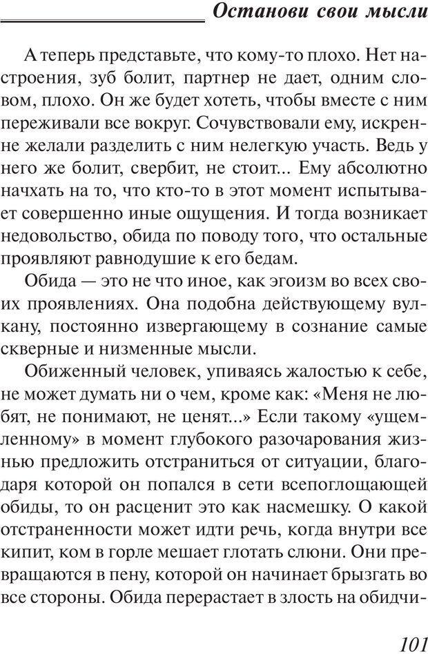 PDF. Пособие по пользованию жизнью. Рай О. Страница 98. Читать онлайн