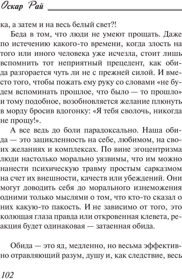 PDF. Пособие по пользованию жизнью. Рай О. Страница 99. Читать онлайн