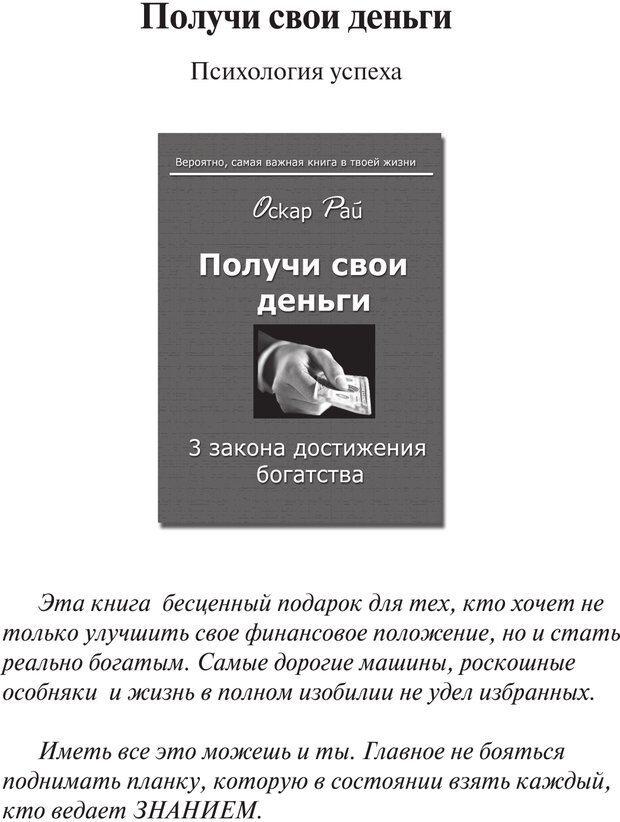 PDF. Возбуди свою удачу. 7 правил настоящего успеха. Рай О. Страница 120. Читать онлайн