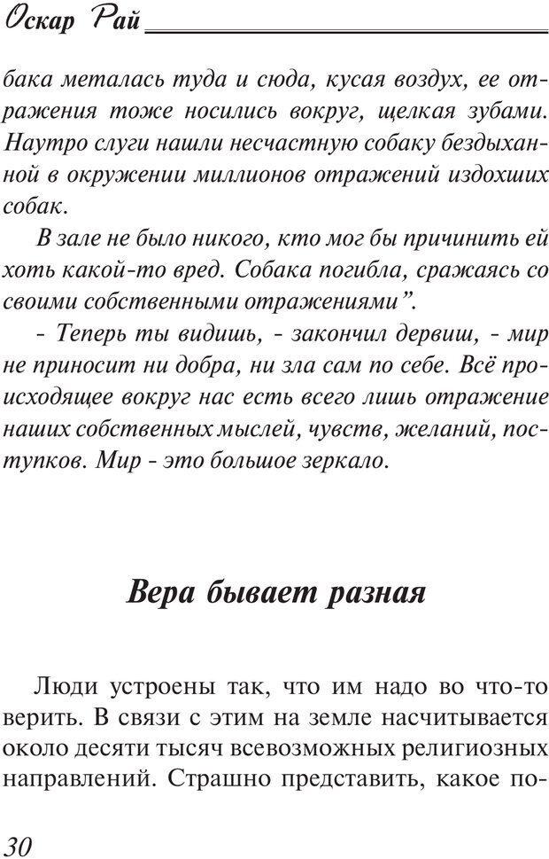 PDF. Возбуди свою удачу. 7 правил настоящего успеха. Рай О. Страница 29. Читать онлайн
