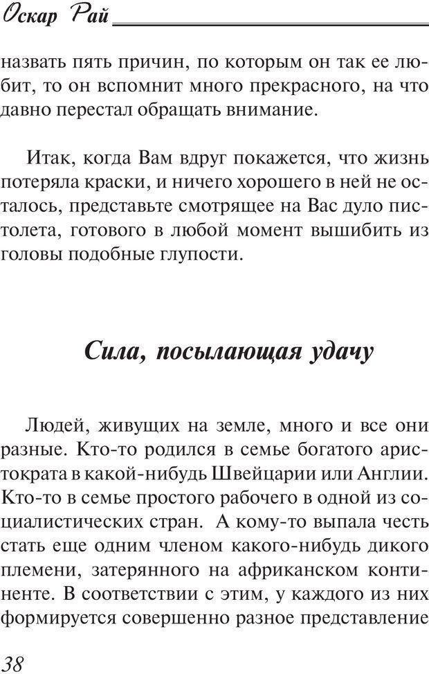 PDF. Возбуди свою удачу. 7 правил настоящего успеха. Рай О. Страница 37. Читать онлайн
