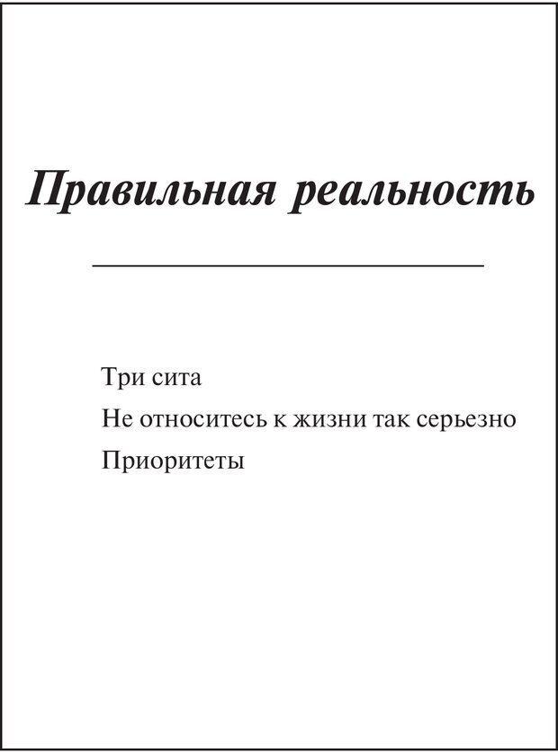 PDF. Возбуди свою удачу. 7 правил настоящего успеха. Рай О. Страница 86. Читать онлайн