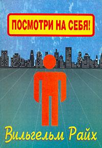 """Обложка книги """"Посмотри на себя, маленький человек!"""""""