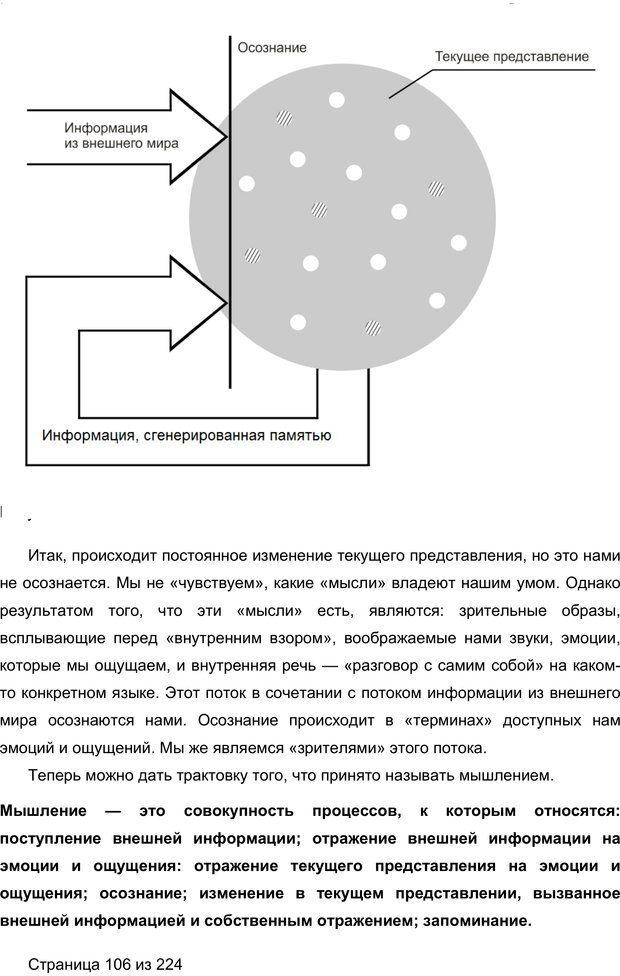 PDF. Мозг напрокат.  Как работает человеческое мышление и как создать душу для компьютера. Редозубов А. Д. Страница 105. Читать онлайн