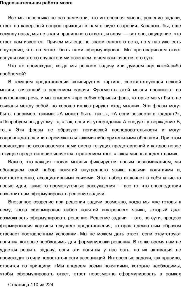 PDF. Мозг напрокат.  Как работает человеческое мышление и как создать душу для компьютера. Редозубов А. Д. Страница 109. Читать онлайн