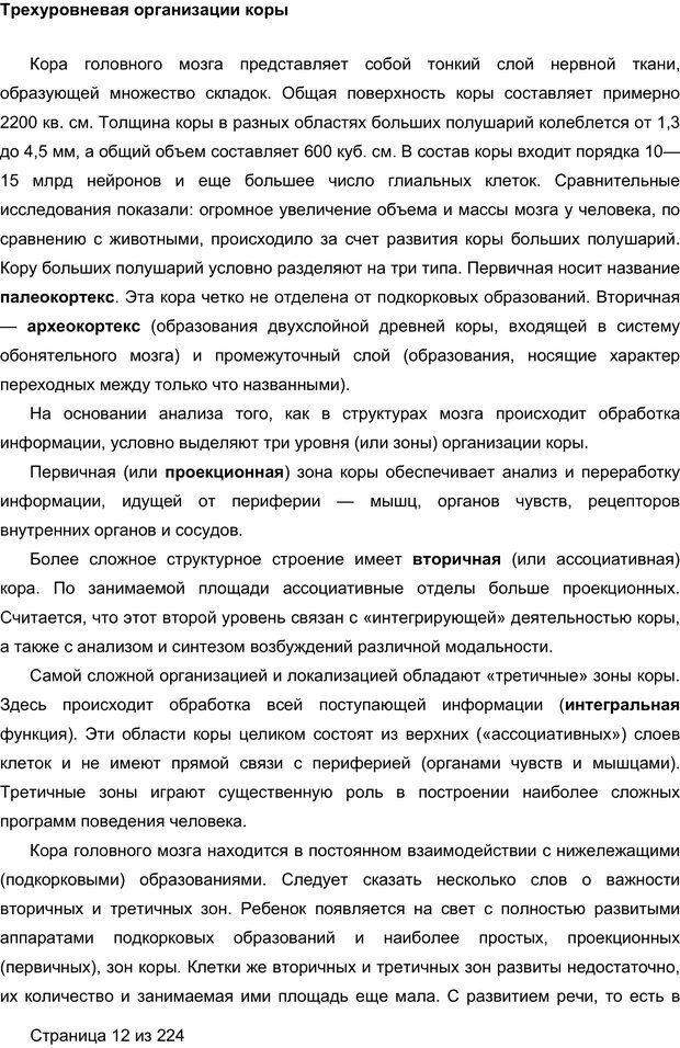 PDF. Мозг напрокат.  Как работает человеческое мышление и как создать душу для компьютера. Редозубов А. Д. Страница 11. Читать онлайн