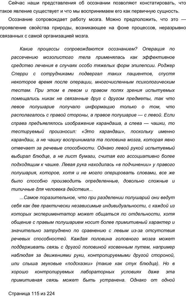 PDF. Мозг напрокат.  Как работает человеческое мышление и как создать душу для компьютера. Редозубов А. Д. Страница 114. Читать онлайн