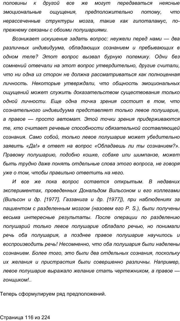 PDF. Мозг напрокат.  Как работает человеческое мышление и как создать душу для компьютера. Редозубов А. Д. Страница 115. Читать онлайн