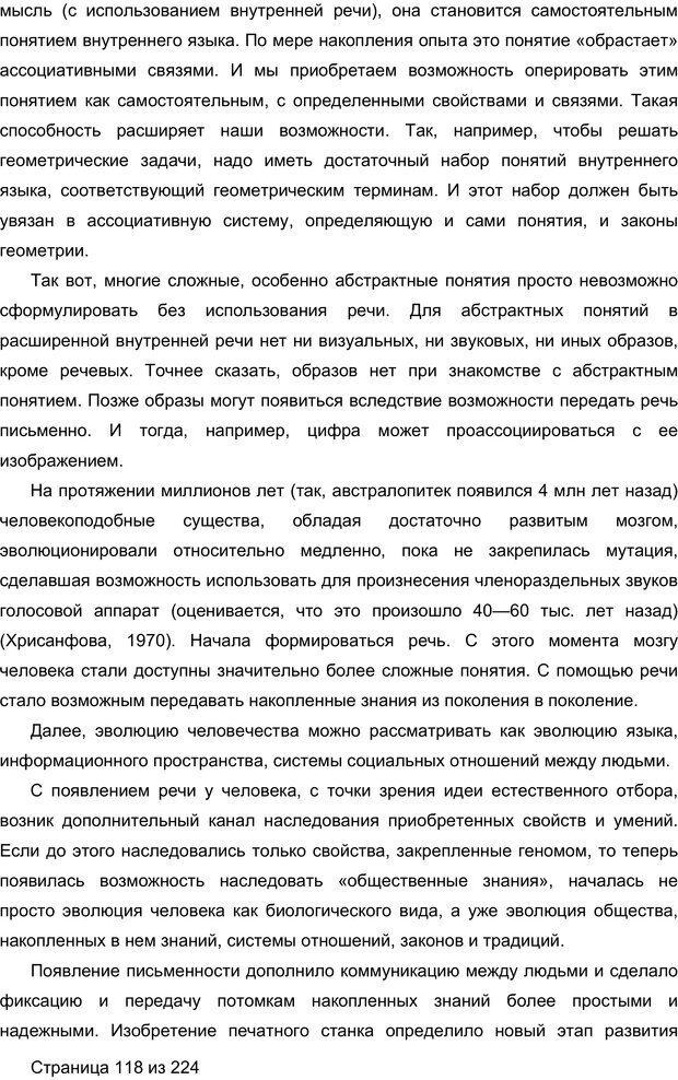 PDF. Мозг напрокат.  Как работает человеческое мышление и как создать душу для компьютера. Редозубов А. Д. Страница 117. Читать онлайн