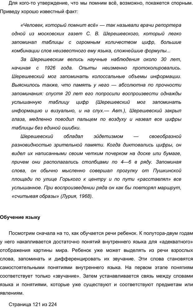 PDF. Мозг напрокат.  Как работает человеческое мышление и как создать душу для компьютера. Редозубов А. Д. Страница 120. Читать онлайн