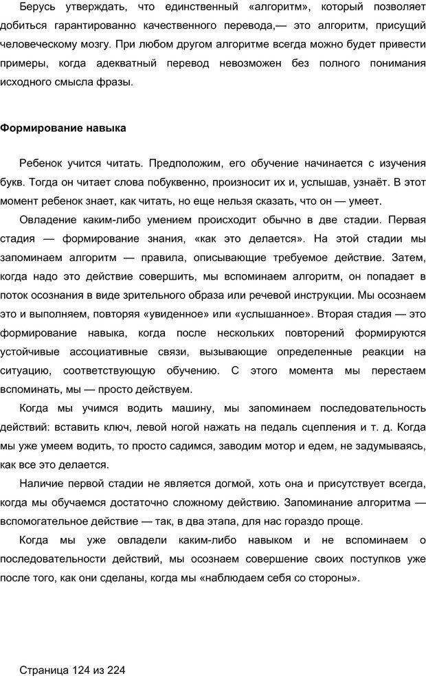 PDF. Мозг напрокат.  Как работает человеческое мышление и как создать душу для компьютера. Редозубов А. Д. Страница 123. Читать онлайн