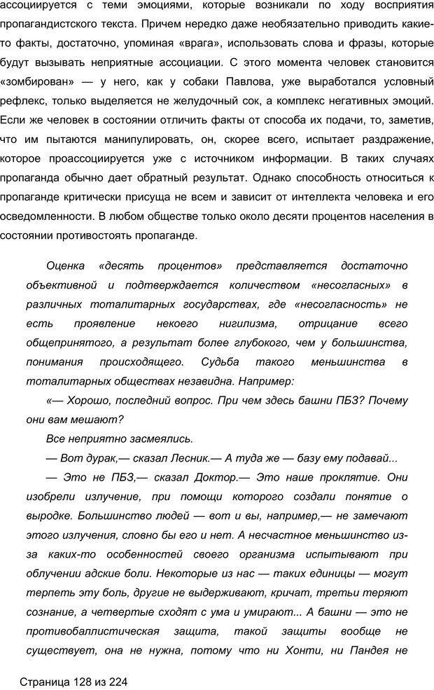 PDF. Мозг напрокат.  Как работает человеческое мышление и как создать душу для компьютера. Редозубов А. Д. Страница 127. Читать онлайн