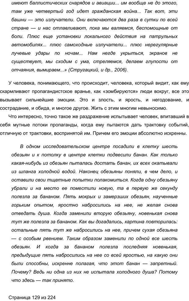PDF. Мозг напрокат.  Как работает человеческое мышление и как создать душу для компьютера. Редозубов А. Д. Страница 128. Читать онлайн