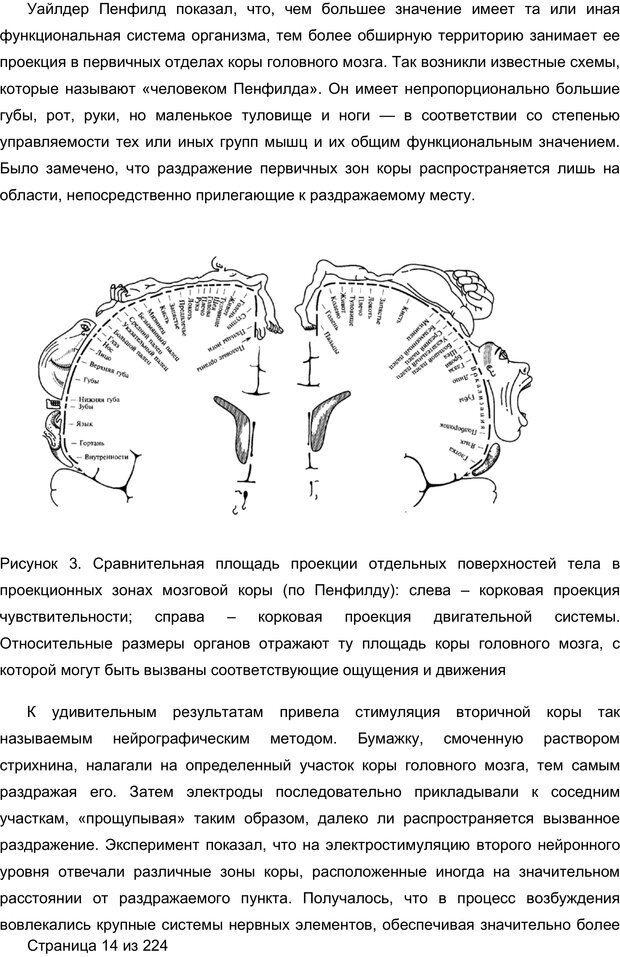 PDF. Мозг напрокат.  Как работает человеческое мышление и как создать душу для компьютера. Редозубов А. Д. Страница 13. Читать онлайн