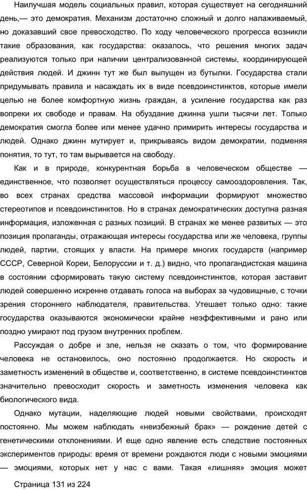 PDF. Мозг напрокат.  Как работает человеческое мышление и как создать душу для компьютера. Редозубов А. Д. Страница 130. Читать онлайн