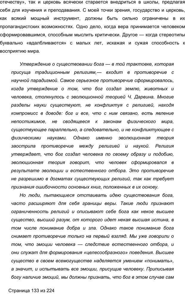 PDF. Мозг напрокат.  Как работает человеческое мышление и как создать душу для компьютера. Редозубов А. Д. Страница 132. Читать онлайн