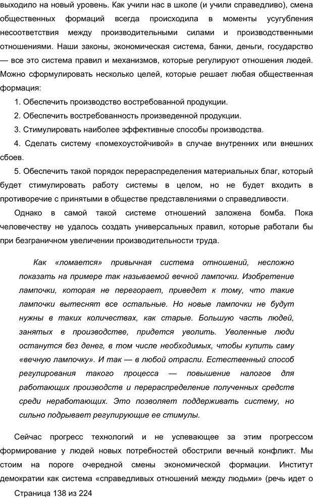 PDF. Мозг напрокат.  Как работает человеческое мышление и как создать душу для компьютера. Редозубов А. Д. Страница 137. Читать онлайн
