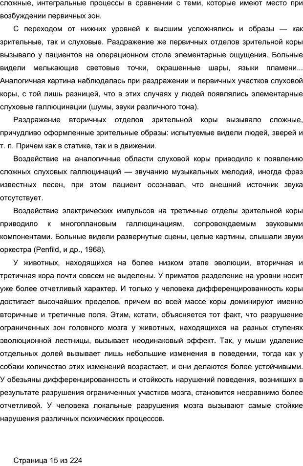 PDF. Мозг напрокат.  Как работает человеческое мышление и как создать душу для компьютера. Редозубов А. Д. Страница 14. Читать онлайн