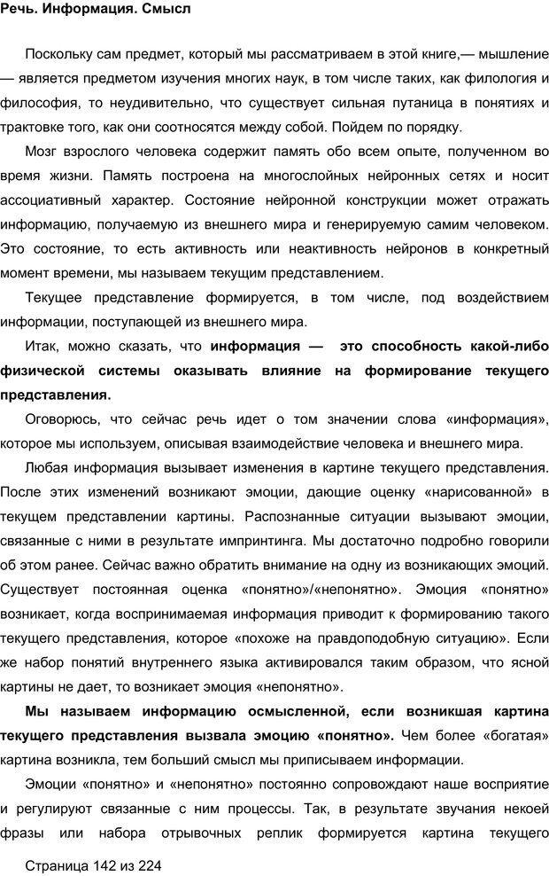 PDF. Мозг напрокат.  Как работает человеческое мышление и как создать душу для компьютера. Редозубов А. Д. Страница 141. Читать онлайн