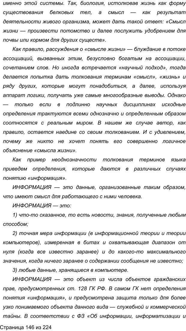 PDF. Мозг напрокат.  Как работает человеческое мышление и как создать душу для компьютера. Редозубов А. Д. Страница 145. Читать онлайн