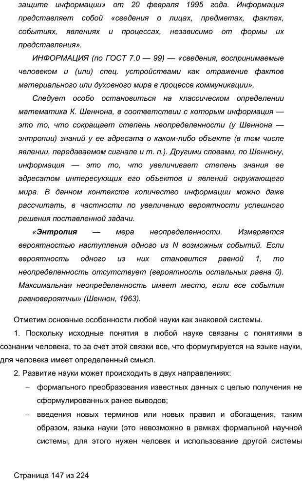 PDF. Мозг напрокат.  Как работает человеческое мышление и как создать душу для компьютера. Редозубов А. Д. Страница 146. Читать онлайн