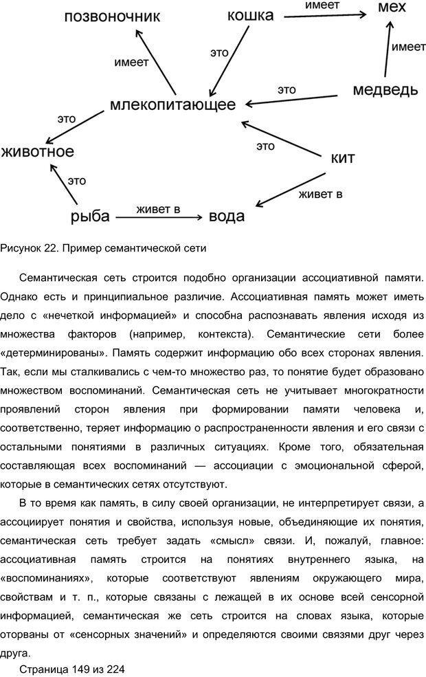 PDF. Мозг напрокат.  Как работает человеческое мышление и как создать душу для компьютера. Редозубов А. Д. Страница 148. Читать онлайн