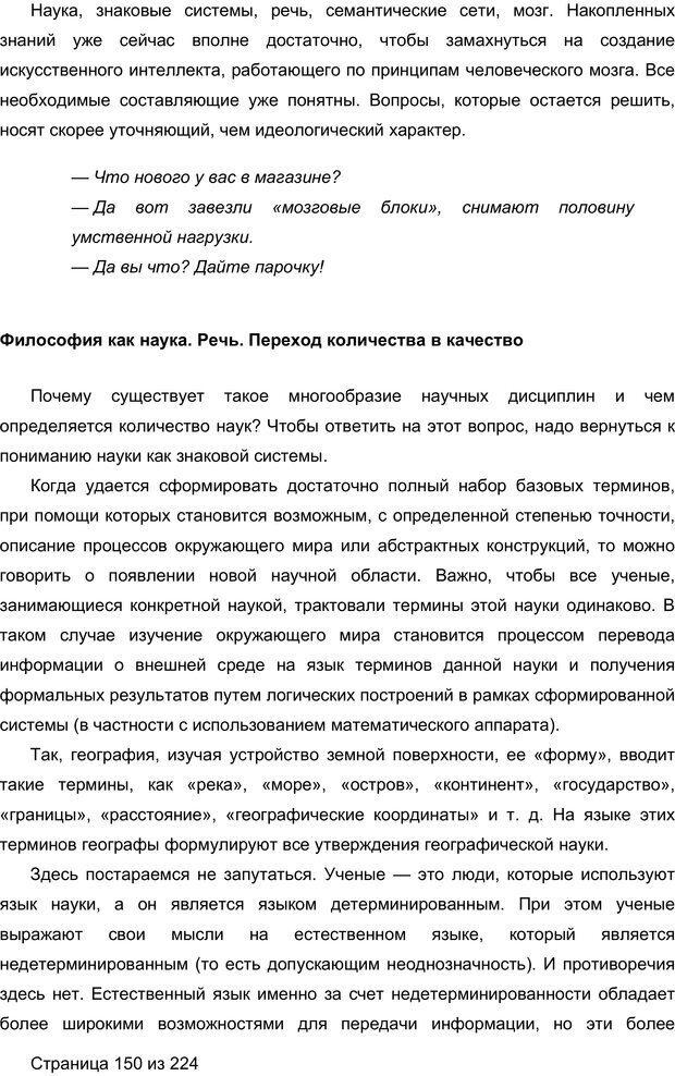 PDF. Мозг напрокат.  Как работает человеческое мышление и как создать душу для компьютера. Редозубов А. Д. Страница 149. Читать онлайн