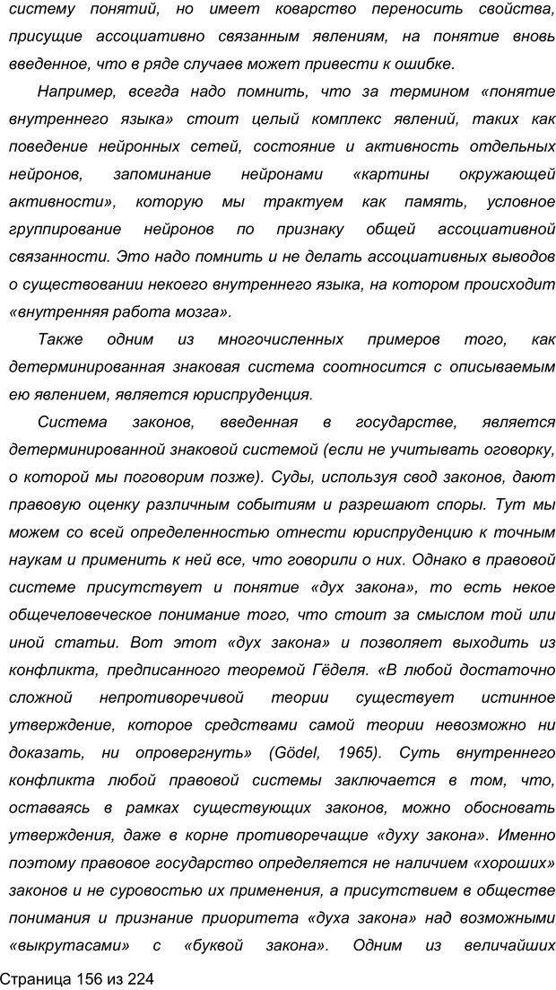 PDF. Мозг напрокат.  Как работает человеческое мышление и как создать душу для компьютера. Редозубов А. Д. Страница 155. Читать онлайн